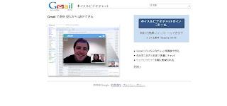 Gmailで音声・ビデオチャット