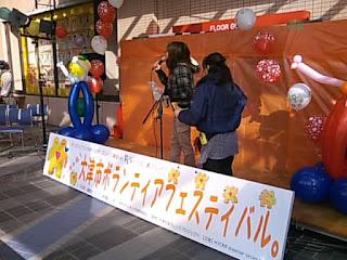 大津ボランティアフェスティバル