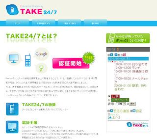 Take24/7