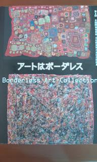 アートはボーダレス図録集
