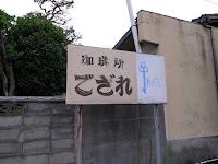 珈琲所ござれ