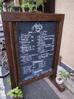 京都  cinq cafe (サンクカフェ)
