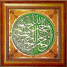 Seni kaligrafi AlMunawwaroh