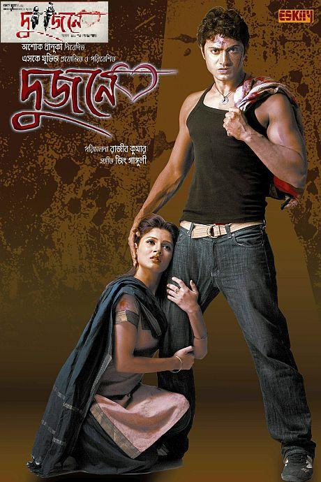 Watch Bengali Movie Dujone