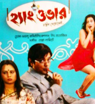 Watch Bengali Movie Hangover