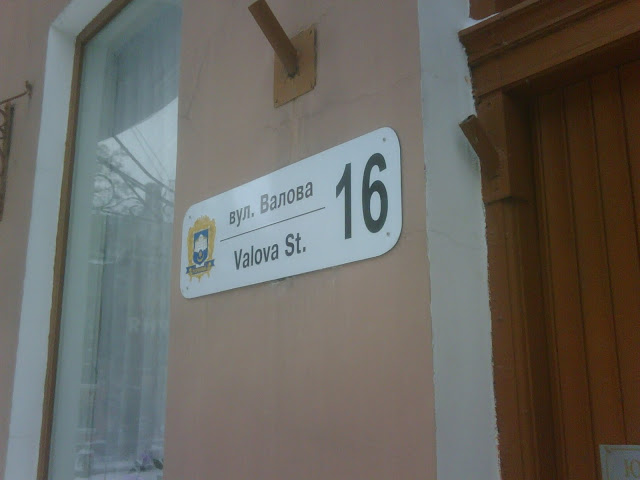 valova Street Name Plate Ukrainian English Ternopil Ukraine