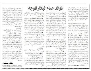 wafaasa3fan: فوائد حمام البخار للوجه