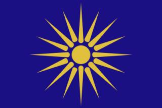 Eternal Macedonian Spirit   Αρχαίο πνεύμα αθάνατο