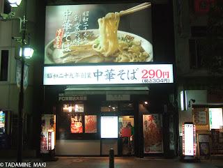 ramen, Tokyo sightseeing