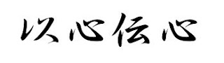 Sakura Japanese Kanji Proverbs I Shin Den Shin