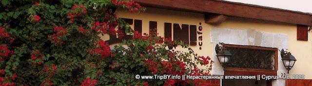 Кафе в Лимасоле by TripBY