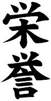 kanji_honra_eiyo