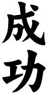 kanji_sucesso_seikou