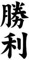 kanji_vitoria_shouri