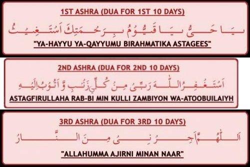 [RamadanDuas.jpg]