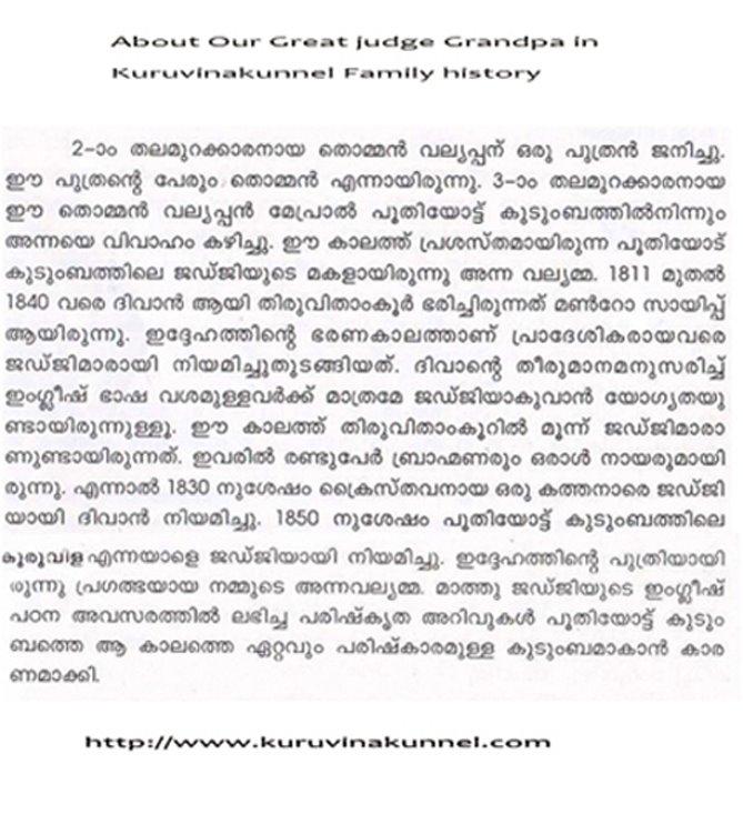 Kuruvinakunnel family & Poothicote family