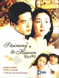 Stairway to Heaven (2003)