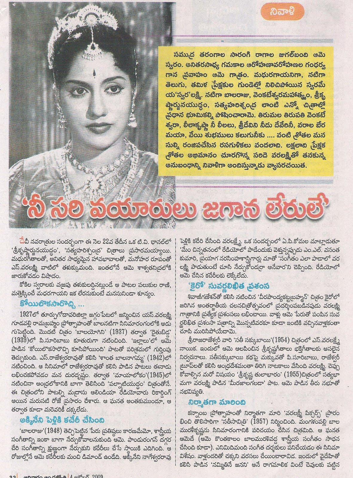 Varalakshmi was born in Jaggampeta, Andhra Pradesh, India. She started ...