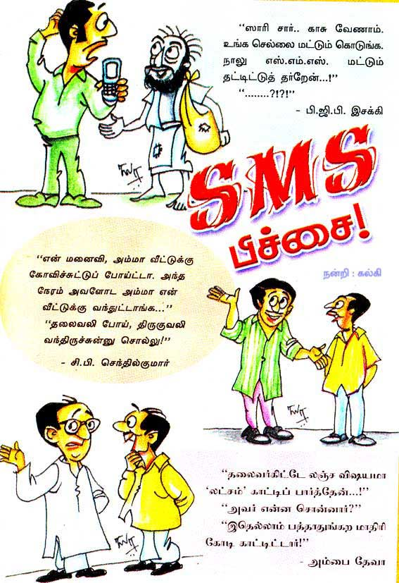 Tamil jokes from book 6