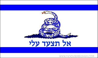 Dont Tread On Me in Hebrew