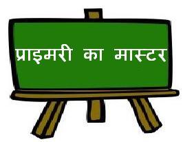प्राइमरी का मास्टर का हिन्दी ब्लॉग || Hindi Blog of Primary Ka Master