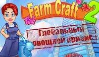 игра farmcraft 2 скачать бесплатно