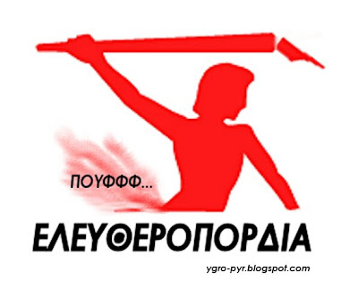 http://2.bp.blogspot.com/_vHy2VAnXB_s/SY4zzwzqXxI/AAAAAAAAE3Y/A_moFo4RVfI/s400/%CE%95%CE%9B%CE%95%CE%A5%CE%98%CE%95%CE%A1%CE%9F%CE%A4%CE%A5%CE%A0%CE%99%CE%91.jpg
