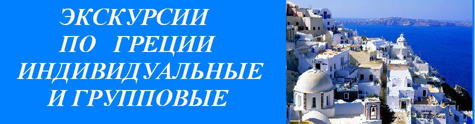 ЭКСКУРСИИ ПО ГРЕЦИИ ДЕЛЬФЫ МЕТЕОРА АФИНЫ ОЛИМПИЯ