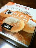 レンジでパン作り箱