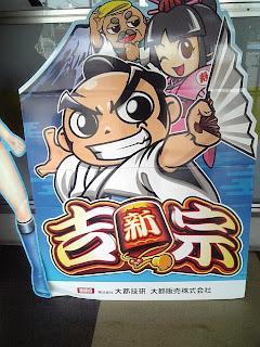 pachinko character