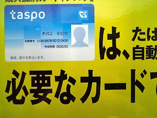 taspo card poster