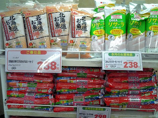 fish sausage in the supermarket