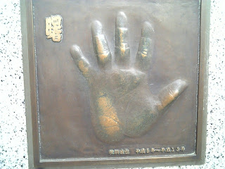 handprint of sumo wrestler