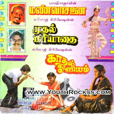 prasthanam telugu movie mp3 songs