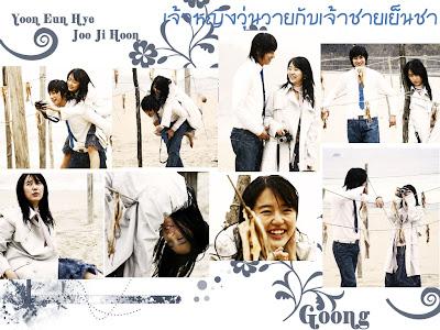 Yoon Eun Hye Wallpapers