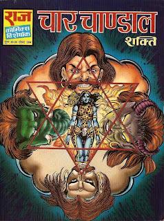 Chaar Chandaal (Shakti Hindi Comic)