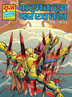 Kadam-kadam-par-khatara-Kobi-Aur-Bheriya-Hindi-Comic