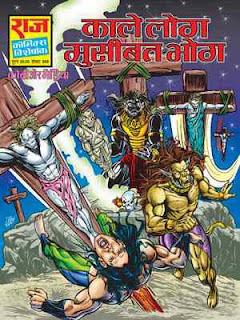 Kale-Log-Musibat-Bhog-Kobi-Aur-Bheriya-Hindi-Comic