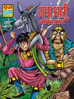 Gadhadhari Bankelal (Bankelal Hindi Comic)