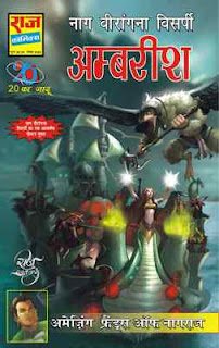Ambrish-Visarpi-Hindi-Comic