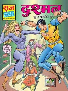 Dushman-Dhruv-Hindi-Comic