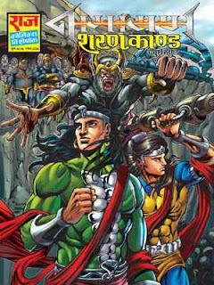Nagayan-Sharankand-Nagraj-Super-Command-Dhruv-Hindi-Comic