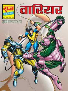 Warrior-Inspector-Steel-Hindi-Comic