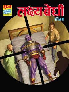LAKSHYA-BHEDI-Doga-Hindi-Comic
