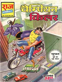Champion-killer-Super-Command-Dhruv-Hindi-Comic