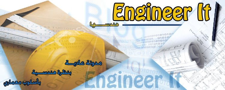 Engineer It - هندســــها