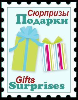Проект сюрпризов и подарков
