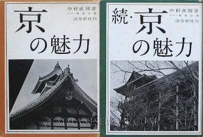 kyoto   tokyo   tanko shinsha