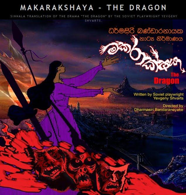 Makarakshaya