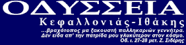 ΠΕΡΙΟΔΙΚΑ